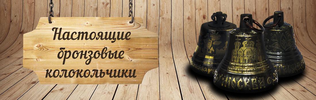 Валдайские колокольчики купить оптом в Москве