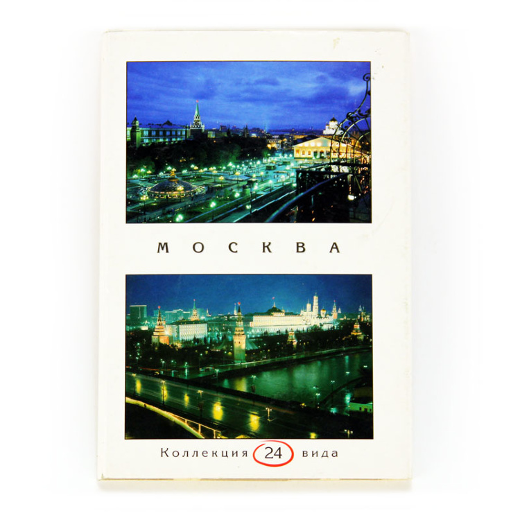 Наборы открыток о москве