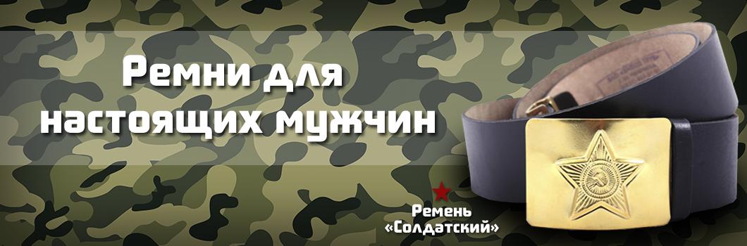 Купить Армейские ремни времен СССР