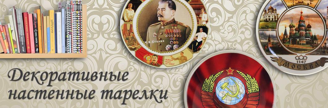 Купить настенные Тарелки с Видами Москвы